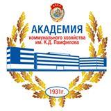 Академия коммунального хозяйства им. К.Д. Памфилова